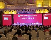 热烈祝贺全国第十九届防水保温技术交流大会在厦门顺利召开