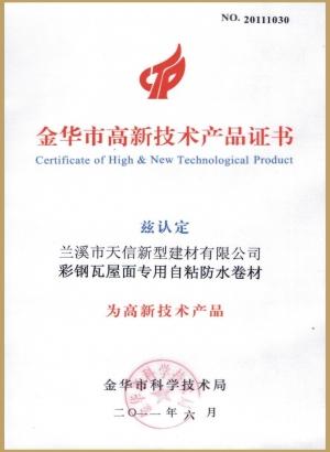 高新技术产品
