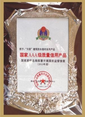 国家AAA质量信用产品