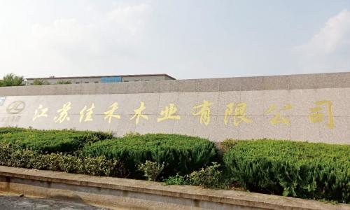 江苏佳禾木业有限公司