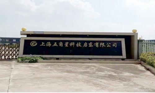 上海五角星科技启东有限公司