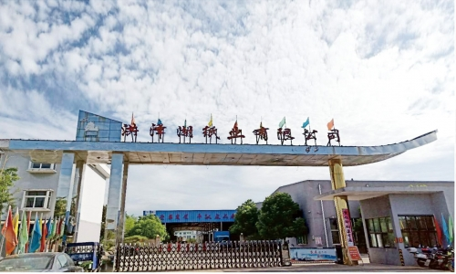 洪泽湖纸业有限公司