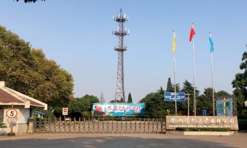 衢州煤机总厂股份有限公司